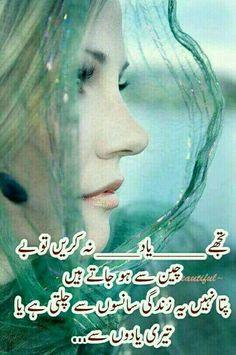 Missing You Quotes For Him, New Love Quotes, Shayari Photo, Shayari Image, Urdu Poetry Romantic, Love Poetry Urdu, Sad Love Stories, Love Story, Urdu Quotes