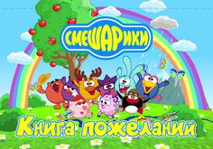 """Romantika-Vika   Наборы для праздников: Книга пожеланий на детский день рождения """"Смешарики"""""""