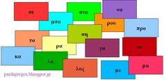 άσκηση για δημιουργία και ανάγνωση λέξεων http://www.ipaideia.gr/eidhseis/askisi-gia-dimiourgia-kai-anagnosi-lekseon.htm