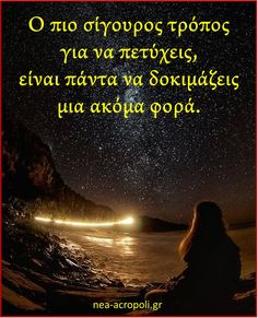 Quotes To Live By, Life Quotes, Greek Quotes, Qoutes, Words, Quotes About Life, Quotations, Quote Life, Quotes