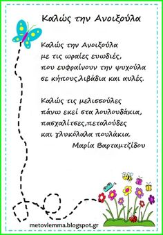 Spring Activities, Toddler Activities, Greek Language, Kids Corner, Spring Crafts, Crafts For Kids, Kindergarten, Classroom, Blog