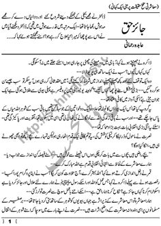 Jaiez Haq an Urdu Short Story based on True and Bitter Real Life Events by Abida Rehmani Page No.  1