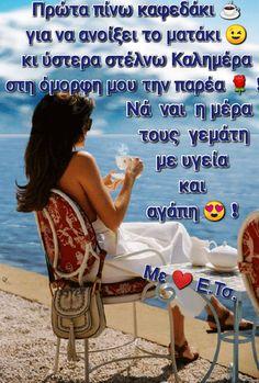Good Morning, Memes, Decor, Good Day, Dekoration, Decoration, Bonjour, Buongiorno, Meme