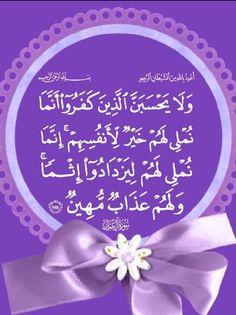 Quran Tilawat, Quran Verses, Science And Technology, Islamic, History, October, Historia