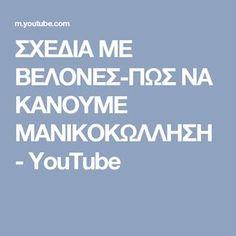 ΣΧΕΔΙΑ ΜΕ ΒΕΛΟΝΕΣ-ΠΩΣ ΝΑ ΚΑΝΟΥΜΕ ΜΑΝΙΚΟΚΩΛΛΗΣΗ - YouTube
