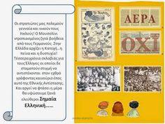 Πάω Α' και μ'αρέσει: ΟΧΙ !ΑΕΡΑ! Επεξεργασία του μαθήματος της γλώσσας Α' δημοτικού. October, Frame, Blog, Education, Picture Frame, Blogging, Frames