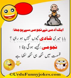 Image of: Quotes Urdufunnyjokes Urdu Lateefay And Funny Jokes In Urdu Itsmyideas Great Minds Discuss Ideas 70 Best Husband Wife Funny Jokeslateefy In Urdu Images Funny