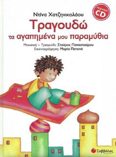 papastavrou1 Family Guy, Education, Kids, Books, Young Children, Boys, Libros, Book, Children