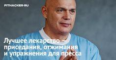 Профессор Сергей Бубновский когда-то едва вырвался из цепких лап болезни. Не с помощью лекарств. Он создал свою собственную систему оздоровления...