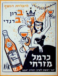 1960 Jewish HEBREW HANGING CALENDAR Advertising COOKBOOK 30 KOSHER RECIPES Illus   eBay
