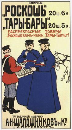 Папиросы и табак - Дореволюционная реклама России. Единая Служба Объявлений