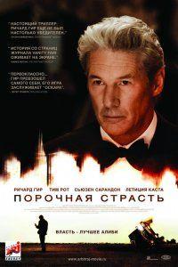 Фильм Порочная страсть (2012) смотреть онлайн бесплатно в хорошем качестве полный фильм полностью hd