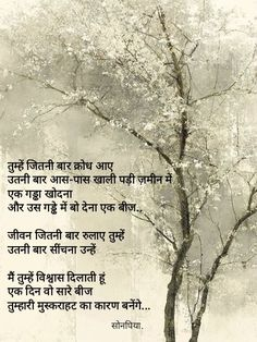 Emotional Quotes Love, Poetry Hindi, Truth Of Life, Zindagi Quotes, Reality Quotes, Beautiful Words, Love Quotes, Poems, Thoughts