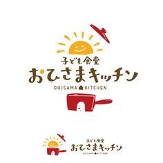 子ども食堂(おひさまキッチン)のロゴデザインの仕事・依頼・料金 | ロゴ作成・デザインの仕事 【クラウドソーシング ランサーズ】