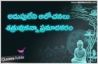 81 Best Books Images People Quotes Telugu Inspire Quotes