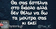 Funny Picture Quotes, Funny Quotes, Funny Memes, Jokes, Languages, More Fun, Greek, Lol, Thoughts