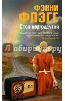 Фэнни Флэгг - Стоя под радугой обложка книги