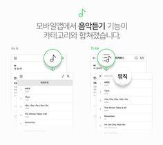9월 8일, 모바일앱이 새로워집니다. : 네이버 블로그 Mobile Banner, Ui Ux Design, Mobile Design, Mobile Ui, User Experience, User Interface, Product Launch, Naver, Mockup