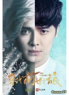 Sinopsis Drama Cina The Journey Episode (Tamat) New Korean Drama, Korean Drama Movies, Korean Actors, Good Movies To Watch, Great Movies, Chines Drama, Chinese Movies, Journey, Fantasy Romance