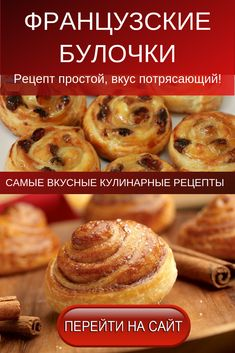 Russian Recipes, Cauliflower Recipes, Meals For One, Cinnamon Rolls, Food Photo, Sugar Cookies, Breakfast Recipes, Bakery, Deserts