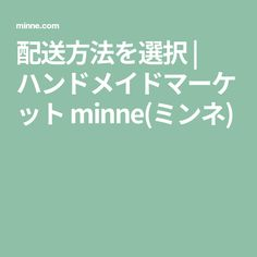 配送方法を選択 | ハンドメイドマーケット minne(ミンネ) Infant Activities, Minne, Decor, Babies, Fashion, Moda, Decoration, Babys, Toddler Chores