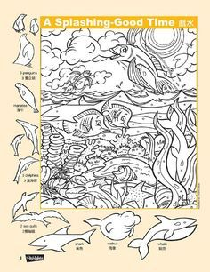Find 12 detaljer More ocean Hidden Object Puzzles, Hidden Picture Puzzles, Hidden Objects, Cool Coloring Pages, Free Coloring, Worksheets For Kids, Activities For Kids, Highlights Hidden Pictures, Hidden Pictures Printables