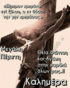 Prayers, Quotes, Movies, Movie Posters, Photography, Orthodox Christianity, Easter, Quotations, Photograph
