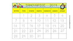 Ρουτίνες Νηπιαγωγείου: Πίνακες αναφοράς για τις μέρες, τις εποχές και τους μήνες. Kindergarten, Periodic Table, Calendar, Words, Blog, Preschool Ideas, Periodic Table Chart, Periotic Table, Kindergartens