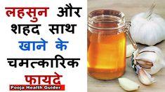 खाली पेट लहसुन और शहद एक साथ खाने से जो होगा आप सोच भी नहीं सकते- Pooja ... Garlic Health Benefits, Honey Benefits, Raw Honey, Mason Jars, Mugs, Tableware, Youtube, Dinnerware, Cups