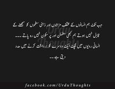 Urdu Thoughts - Urdu Famous Quotes Images
