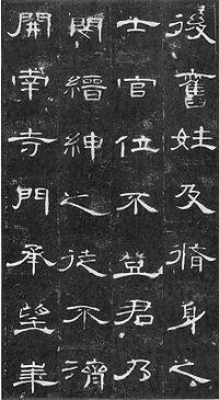 隷書体 - Wikipedia