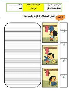 Pin By Ganiyat On Comprehensions Learning Arabic Learn Arabic Online Teach Arabic