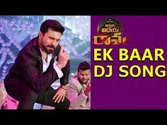 Ek Baar Dj Song | Vinaya Vidheya Rama DJ Songs | 2019 Latest Telugu Dj Songs - YouTube Dj Songs List, Download Free Movies Online, Dj Remix, Cover Songs, Telugu, Album, Reading, Music, Youtube
