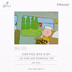 세상을 즐겁게 피키캐스트 Korean Handwriting, Korean Quotes, Reading Practice, Cartoon Profile Pictures, Film Books, Disney Quotes, Learn To Read, Famous Quotes, Webtoon