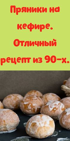 Russian Desserts, Russian Recipes, Brownie Cookies, No Bake Cookies, Scones, Gingerbread, Food And Drink, Cooking Recipes, Tasty