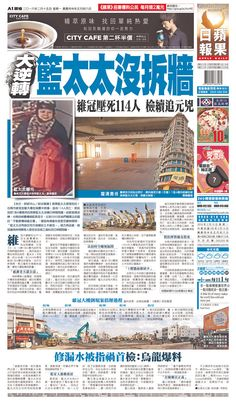 #20160215 #TAIWAN #TAIPEI #AppleDaily Monday FEB 15 2016 http://www.newseum.org/todaysfrontpages/?tfp_show=80&tfp_page=10&tfp_id=TAIW_AD