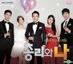 The Prime Minister and I OST [Lee Bum Soo, YoonA, Yoon Si Yoon]