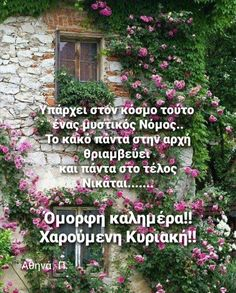 Good Morning Good Night, Wonderful Images, The Good Place, Cool Photos, Greece, Outdoor Structures, World, Spring, Day