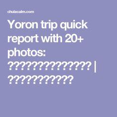 Yoron trip quick report with 20+ photos: 写真で振り返る弾丸与論島旅行 | 何を見るのかではなく、