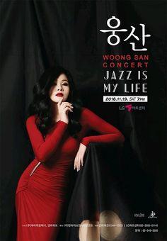 """웅산 """"재즈 통해 음악적 자유 성취..재즈는 '제2의 수행'"""""""