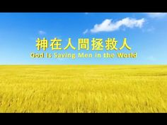 "[The Church of Almighty God] Hymn of God's Word ""God Is Saving Men in th..."