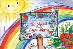 """Το χωριό του """"Όλοι μαζί"""" Beautiful Stories, Audio Books, Ebooks, Princess Zelda, Children, Illustration, Painting, Fictional Characters"""