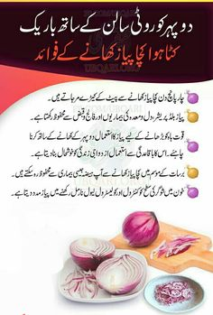 urdu tips and tricks that will be very useful for you Natural Health Tips, Good Health Tips, Health And Beauty Tips, Health Advice, Healthy Tips, Health And Fitness Expo, Health And Fitness Articles, Health And Nutrition, Onion Benefits