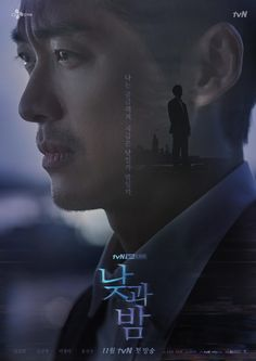 "Awaken - 낮과 밤 (2020) -""Awaken"" is a romantic mystery about digging through the secrets of mysterious events that occurred in a village 26 years ago, that are somehow linked to the mysterious events happening in the present. -Starring: Namgung Min, Seol Hyun, Lee Chung-Ah -tvN #KDrama Chung Ah, Namgoong Min, Drama News, Mysterious Events, Watch Korean Drama, Drama Fever, Drama Drama, Other Mothers, Scene Image"