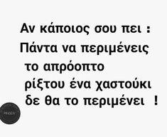 Greek Quotes, Humor, Words, Sea, Humour, Funny Photos, The Ocean, Ocean, Funny Humor