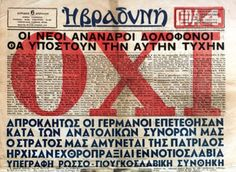 Η ΜΟΝΑΞΙΑ ΤΗΣ ΑΛΗΘΕΙΑΣ: Αυτα ειναι τα πρωτοσέλιδα της 28ης Οκτωβρίου 1940 ... 28th October, Spring Door Wreaths, Albania, Places, Google, Greece, Lugares