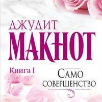 Аудиокнига Само совершенство Книга I Джудит Макнот