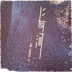 20141019-林文中舞團《長河》-今天,自己一個人來看舞。雖然我還是看不太懂。但是用身體表現出,那種有形與無形互相搭配的流動,有涓涓細流,滾滾黃沙,還有小漩渦,互相影響,互相搭配,真的滿吸引人的。-在公館水源劇場