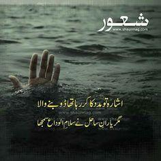 Poetry Quotes In Urdu, Urdu Poetry Romantic, Love Poetry Urdu, Urdu Quotes, Wise Quotes, Soul Poetry, Poetry Pic, Poetry Feelings, Love Poetry Images