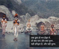 जब डूबा हो मन ईश्वर में, तो क्या पाप और क्या पुण्य , यही हरिद्वार है, और यही कुम्भ. Kumbh Mela, Haridwar, Lord Vishnu, Incredible India, The Incredibles, Painting, Painting Art, Paintings, Painted Canvas